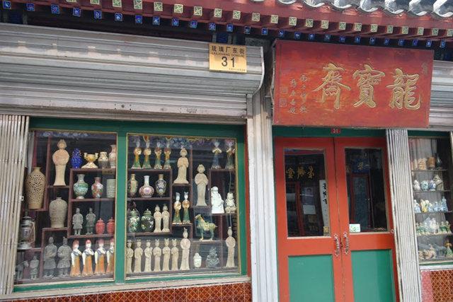 北京琉璃厂文化亍_图1-20