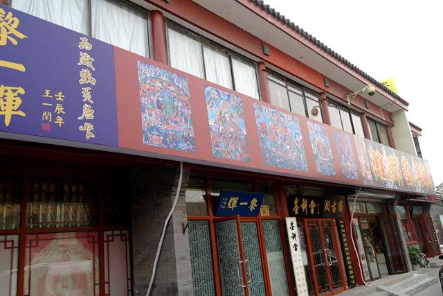 北京琉璃厂文化亍_图1-21