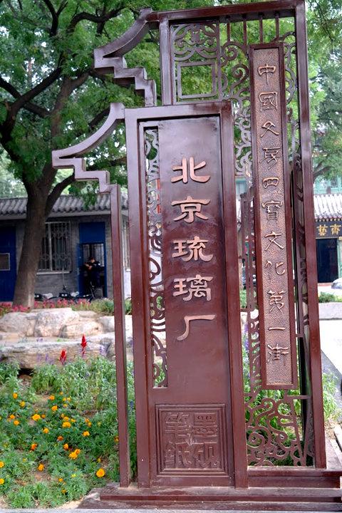 北京琉璃厂文化亍_图1-23