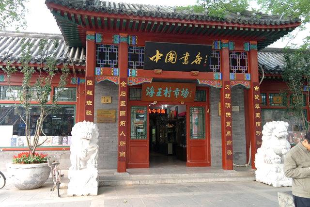 北京琉璃厂文化亍_图1-29