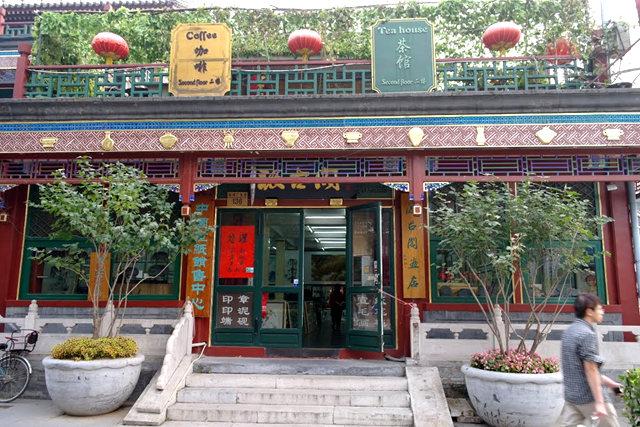 北京琉璃厂文化亍_图1-30