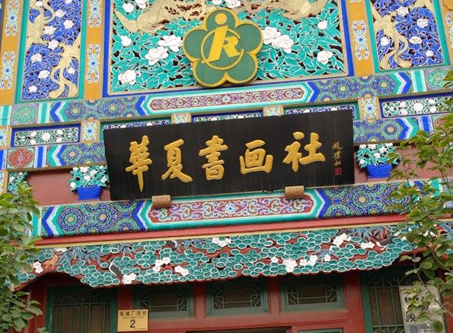 北京琉璃厂文化亍_图1-31