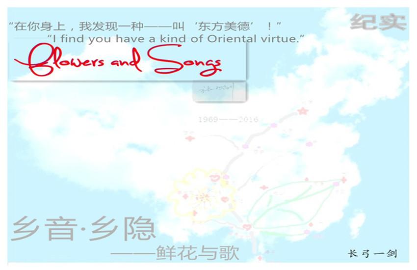 原创作品《乡音·乡隐》——<鲜花与歌>(第一部 乡音)(一至十小节) ..._图1-1
