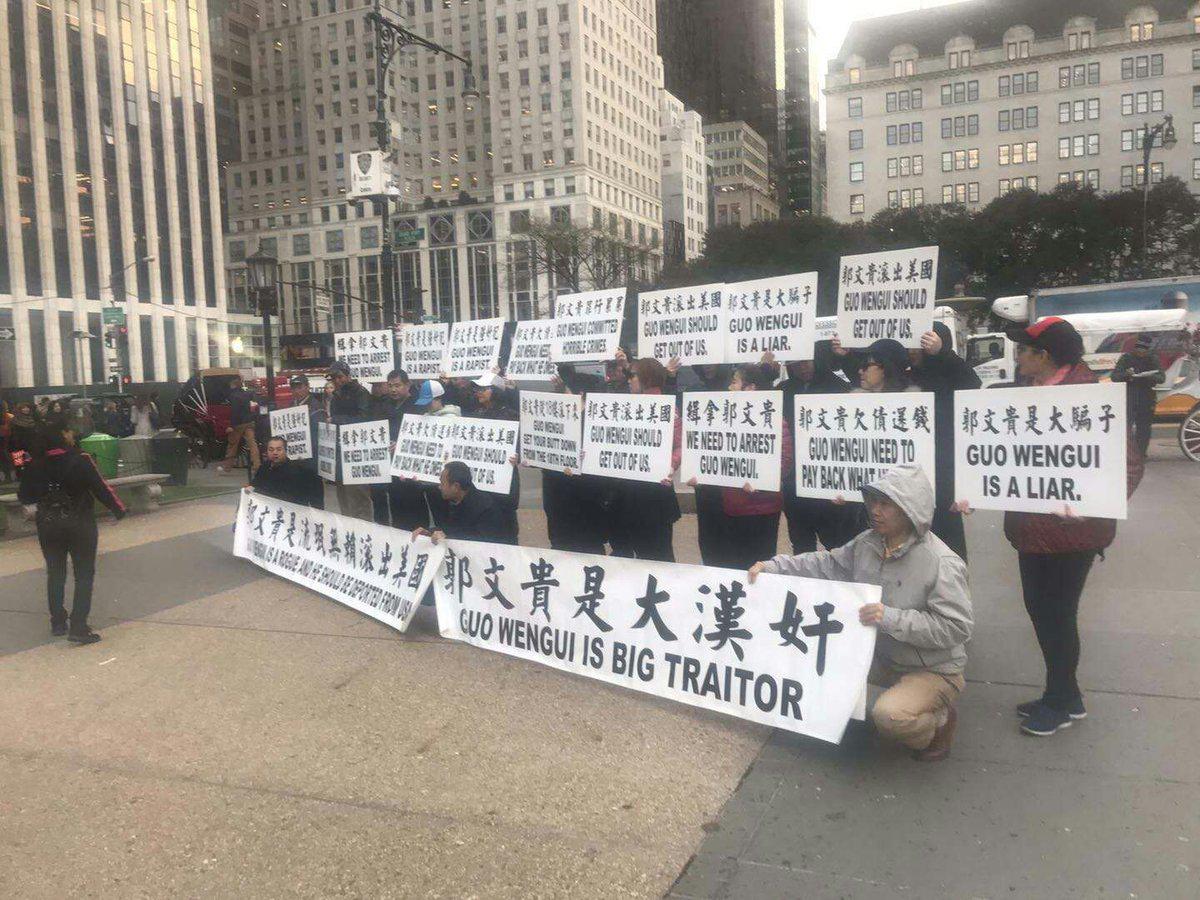 纽约华人团体声讨郭文贵进入第105天(1113视频)。_图1-4