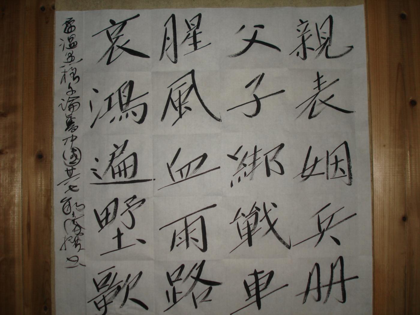 徐敏豪诗五绝3则真榜书2尺生宣斗方3幅(192)_图1-1