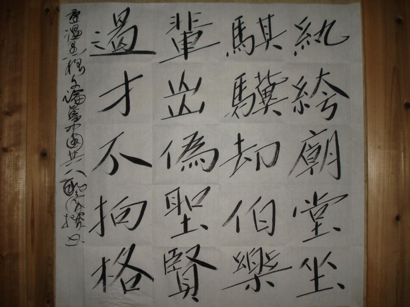 徐敏豪诗五绝3则真榜书2尺生宣斗方3幅(192)_图1-2