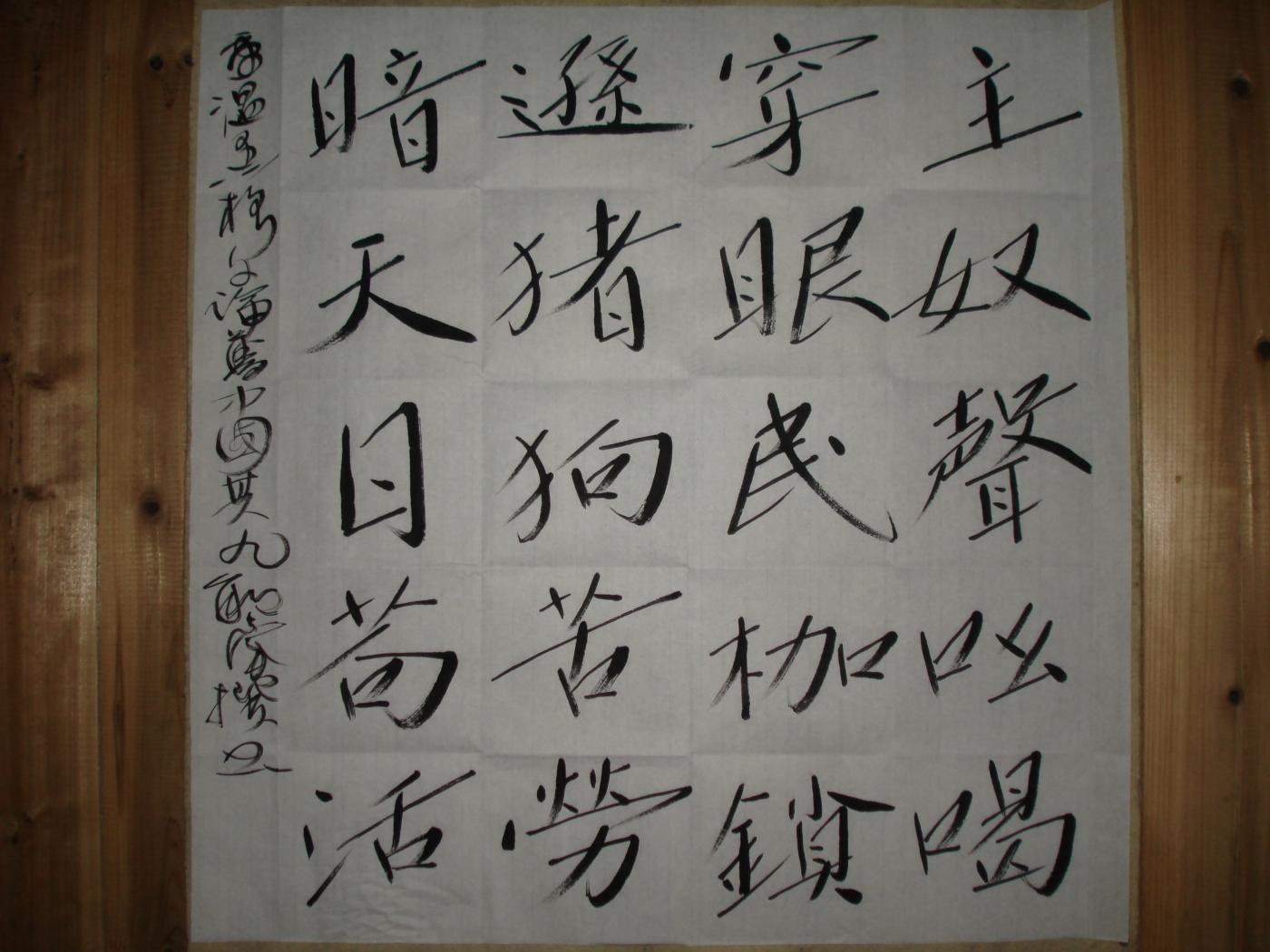 徐敏豪诗五绝3则真榜书2尺生宣斗方3幅(192)_图1-3