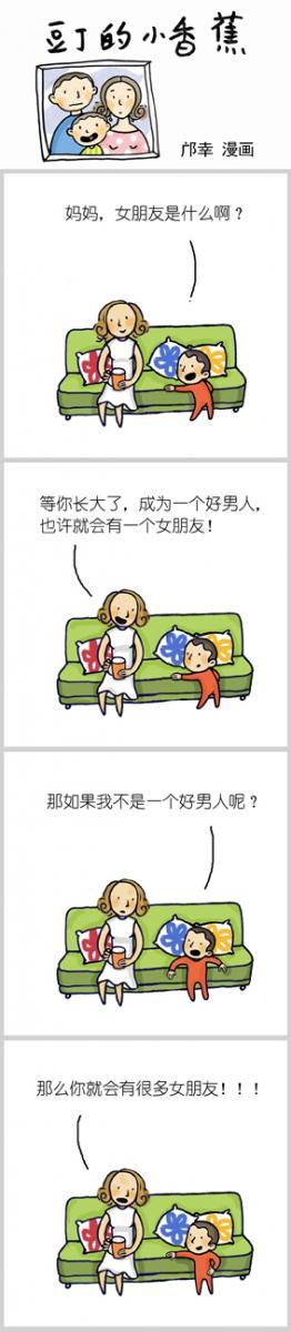 【邝幸漫画】男人不坏女人不爱?_图1-1