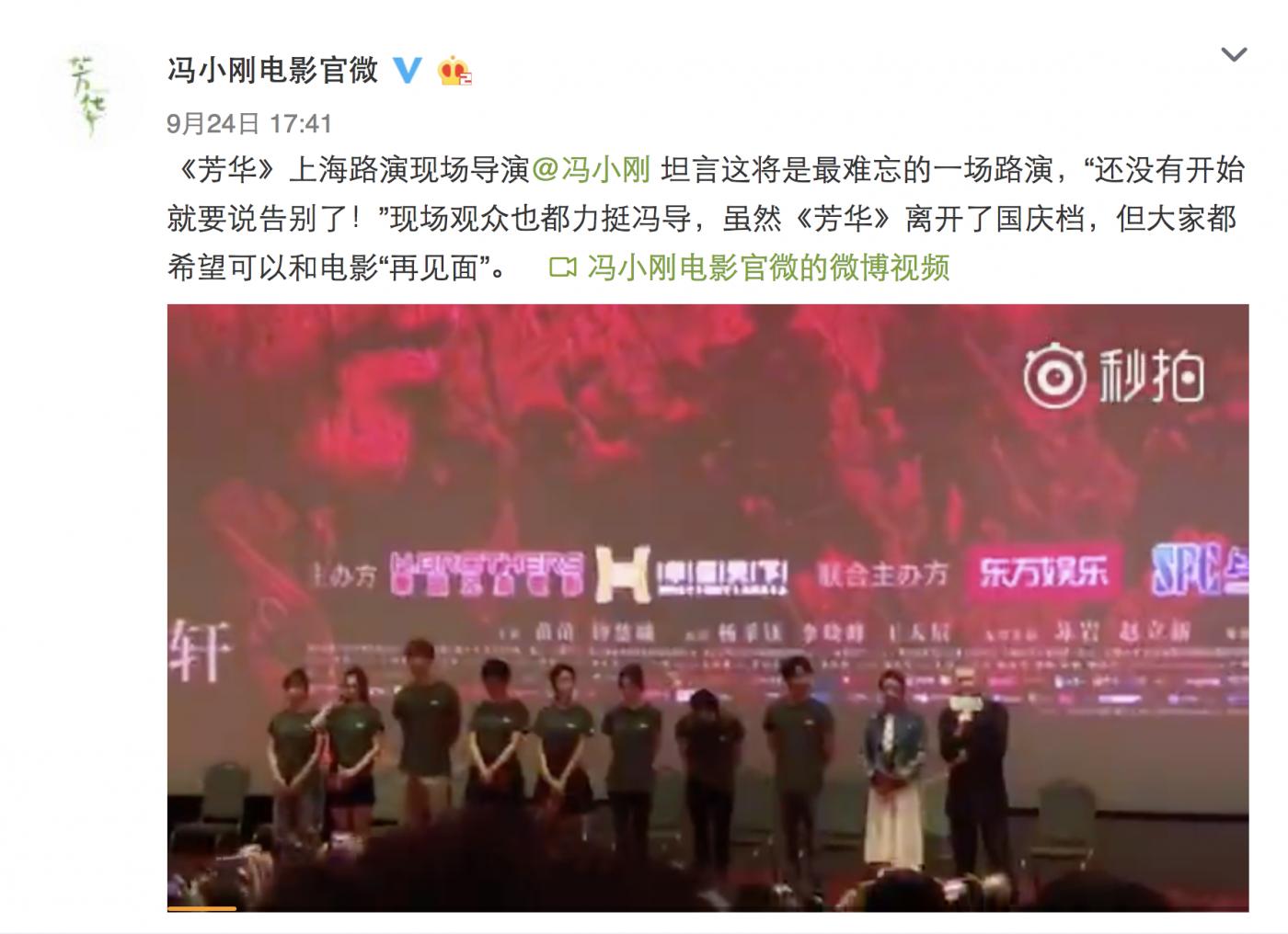 """冯小刚历经《芳华》:王沪宁""""新政""""?_图1-1"""