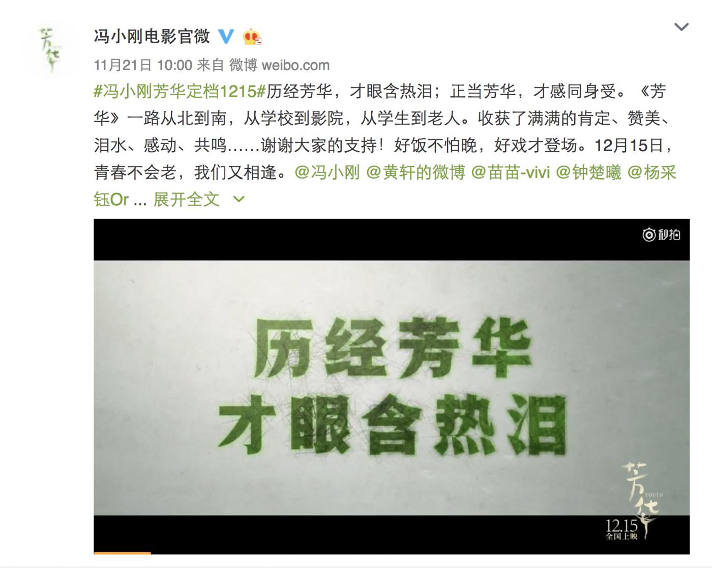 """冯小刚历经《芳华》:王沪宁""""新政""""?_图1-2"""