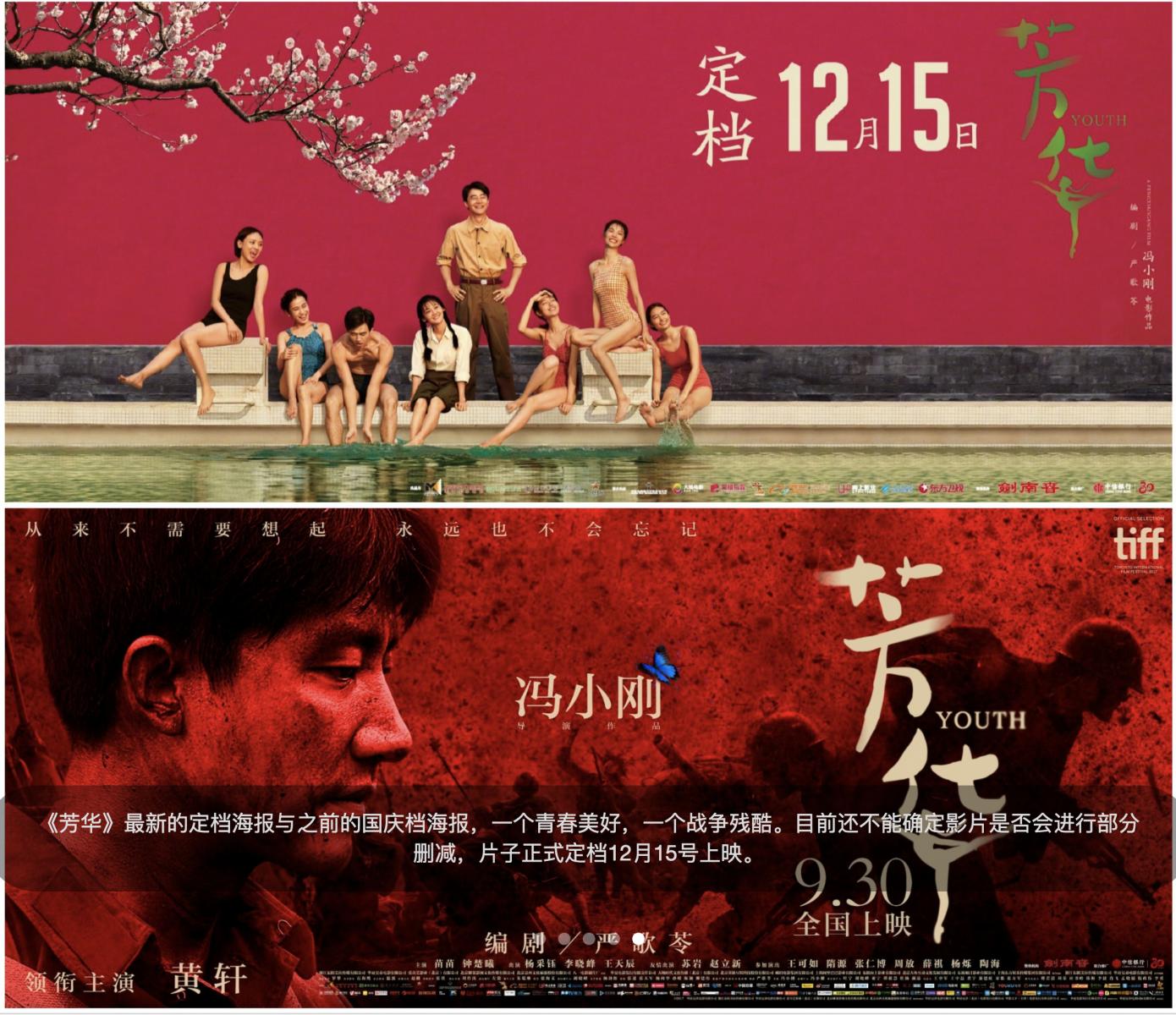 """冯小刚历经《芳华》:王沪宁""""新政""""?_图1-3"""