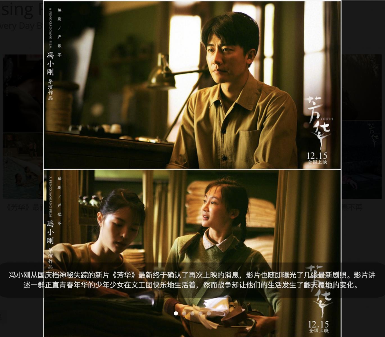 """冯小刚历经《芳华》:王沪宁""""新政""""?_图1-4"""