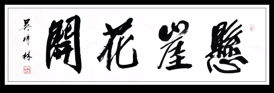 游悬岩寺古迹_图1-14