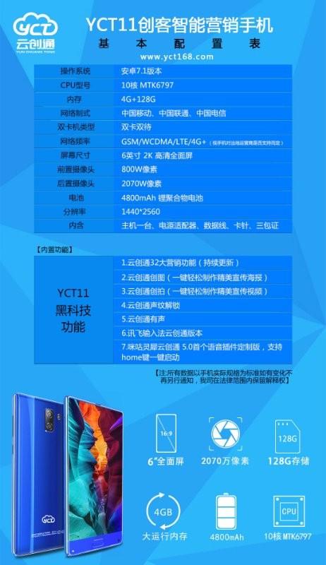 分享:云创通李总yct11+Al人工智能创客红_图1-9