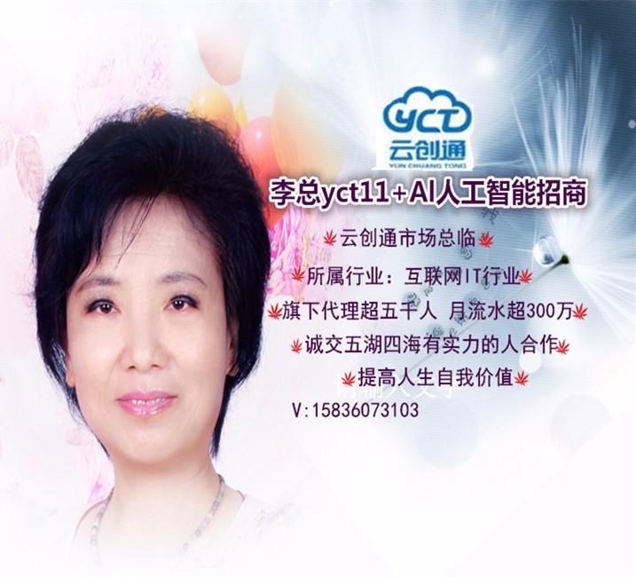 分享:云创通李总yct11+Al人工智能创客红_图1-2