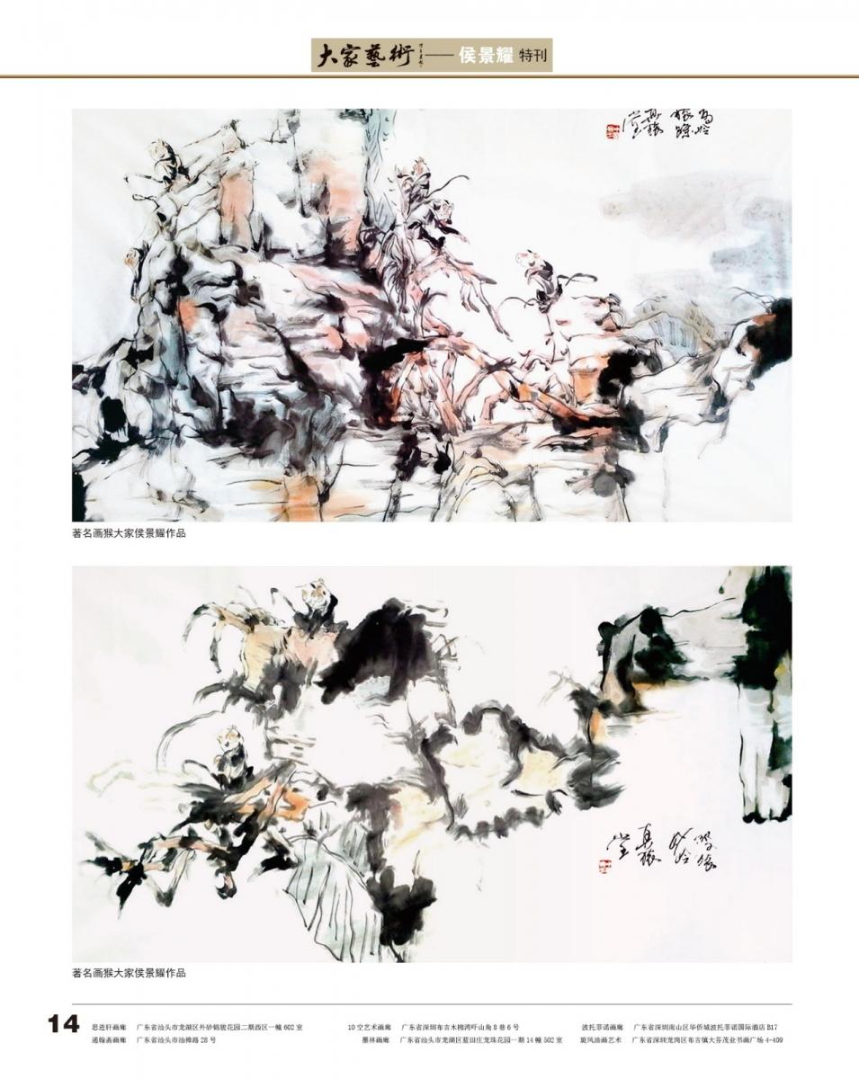 侯景耀国画艺术_图1-7