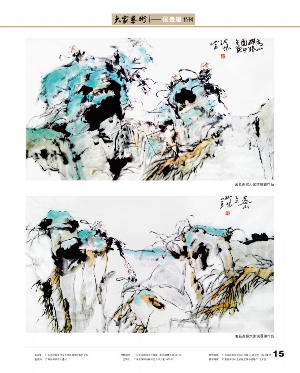 侯景耀国画艺术_图1-8