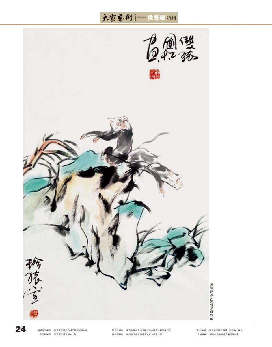 侯景耀国画艺术_图1-10