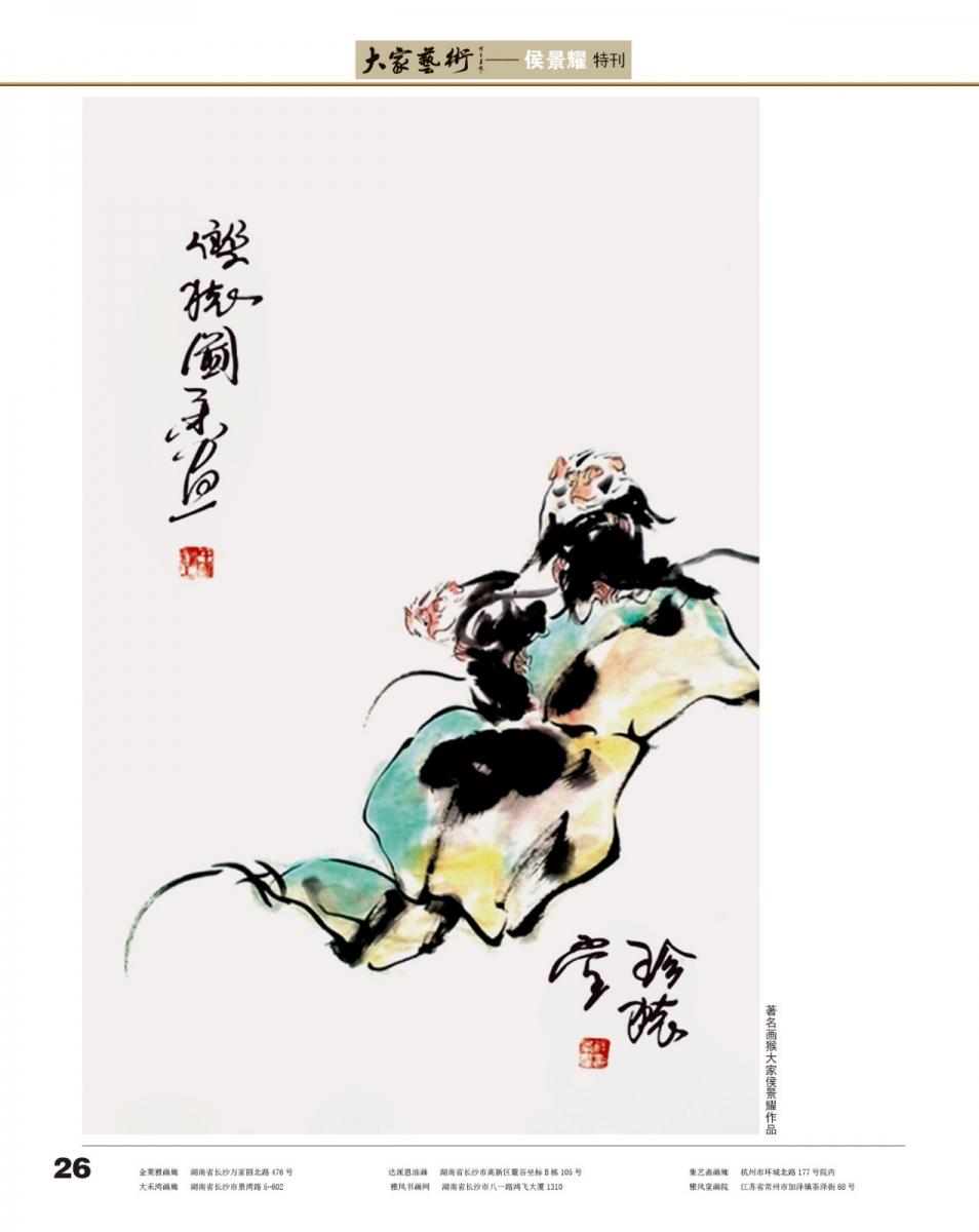 侯景耀国画艺术_图1-9