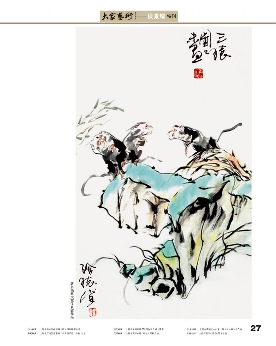 侯景耀国画艺术_图1-11