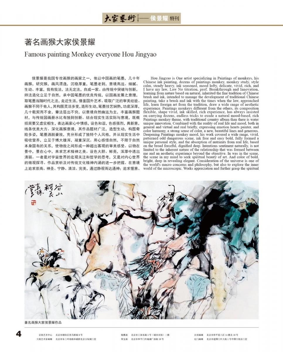 侯景耀国画艺术_图1-12