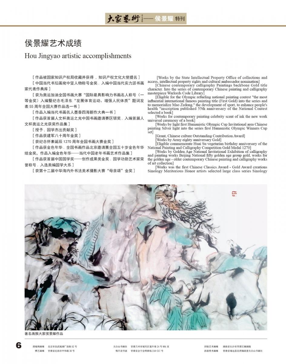 侯景耀国画艺术_图1-16