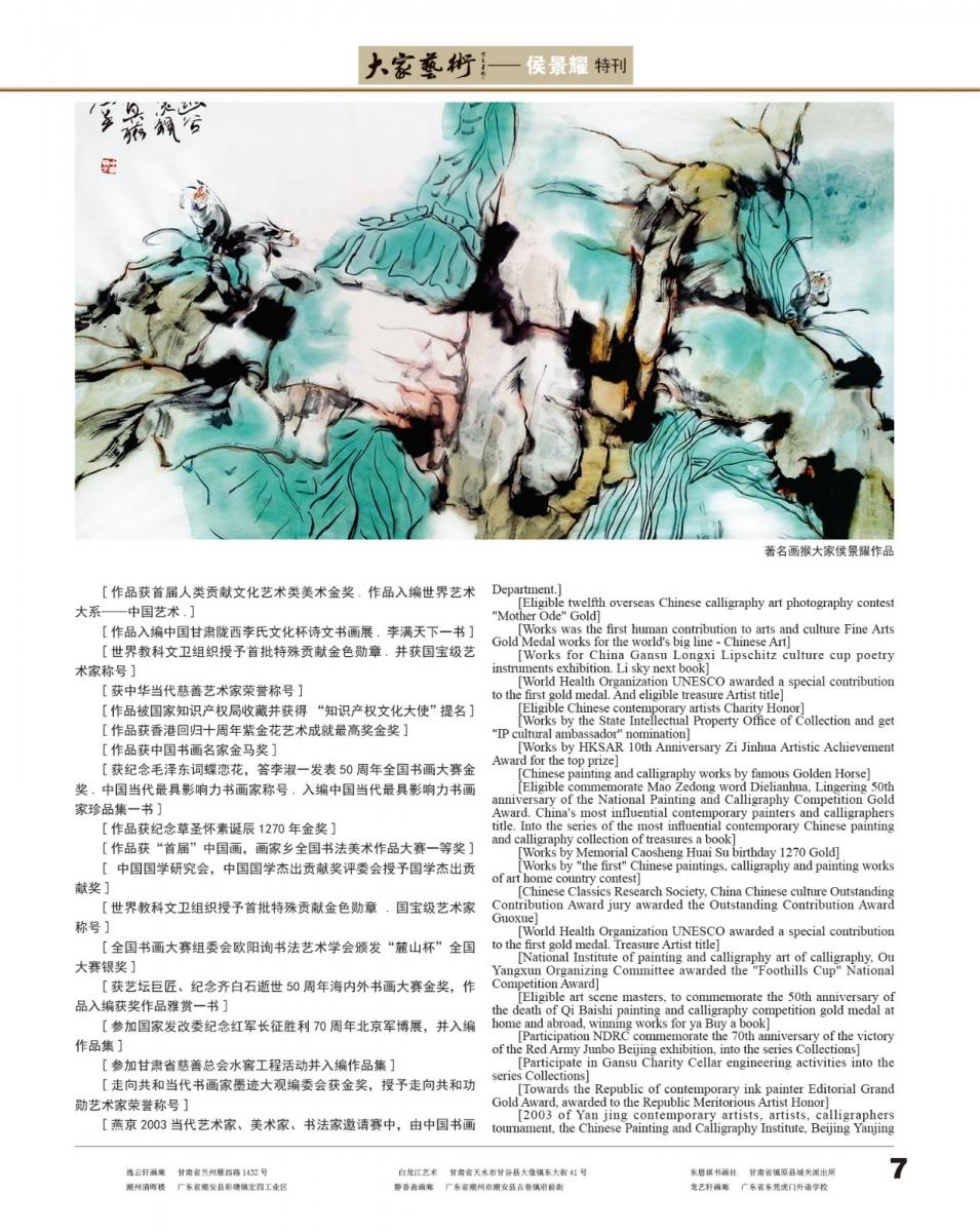 侯景耀国画艺术_图1-15