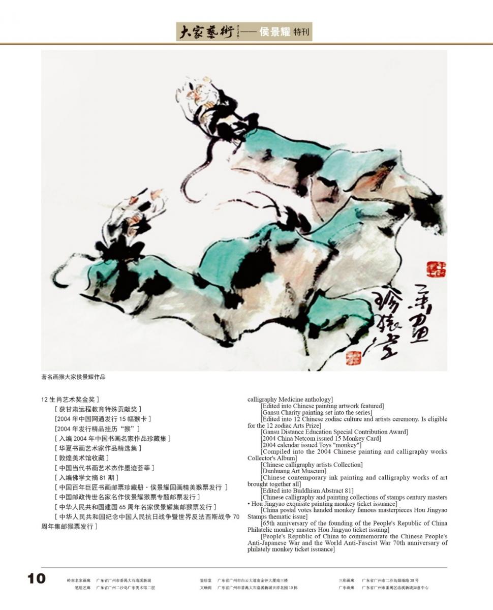 侯景耀国画艺术_图1-17