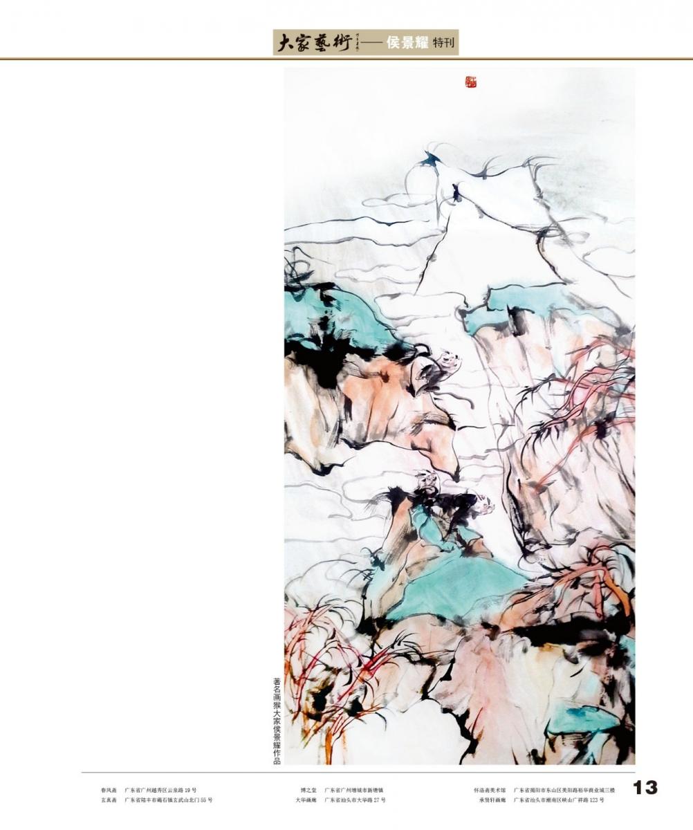 侯景耀国画艺术_图1-18