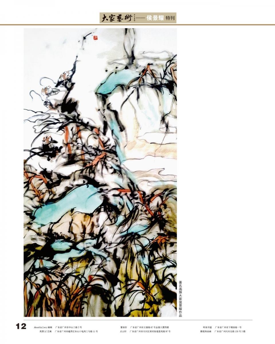 侯景耀国画艺术_图1-19