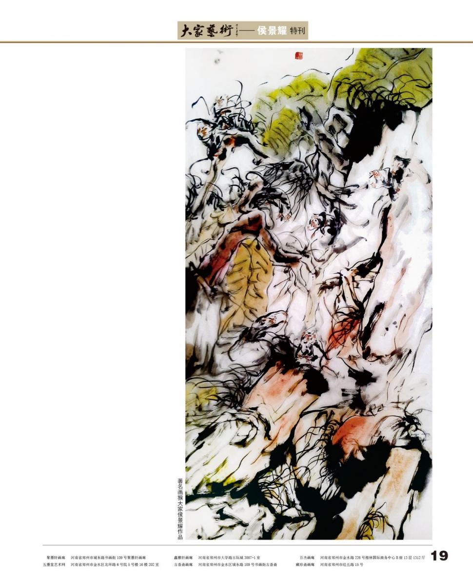 侯景耀国画艺术_图1-23