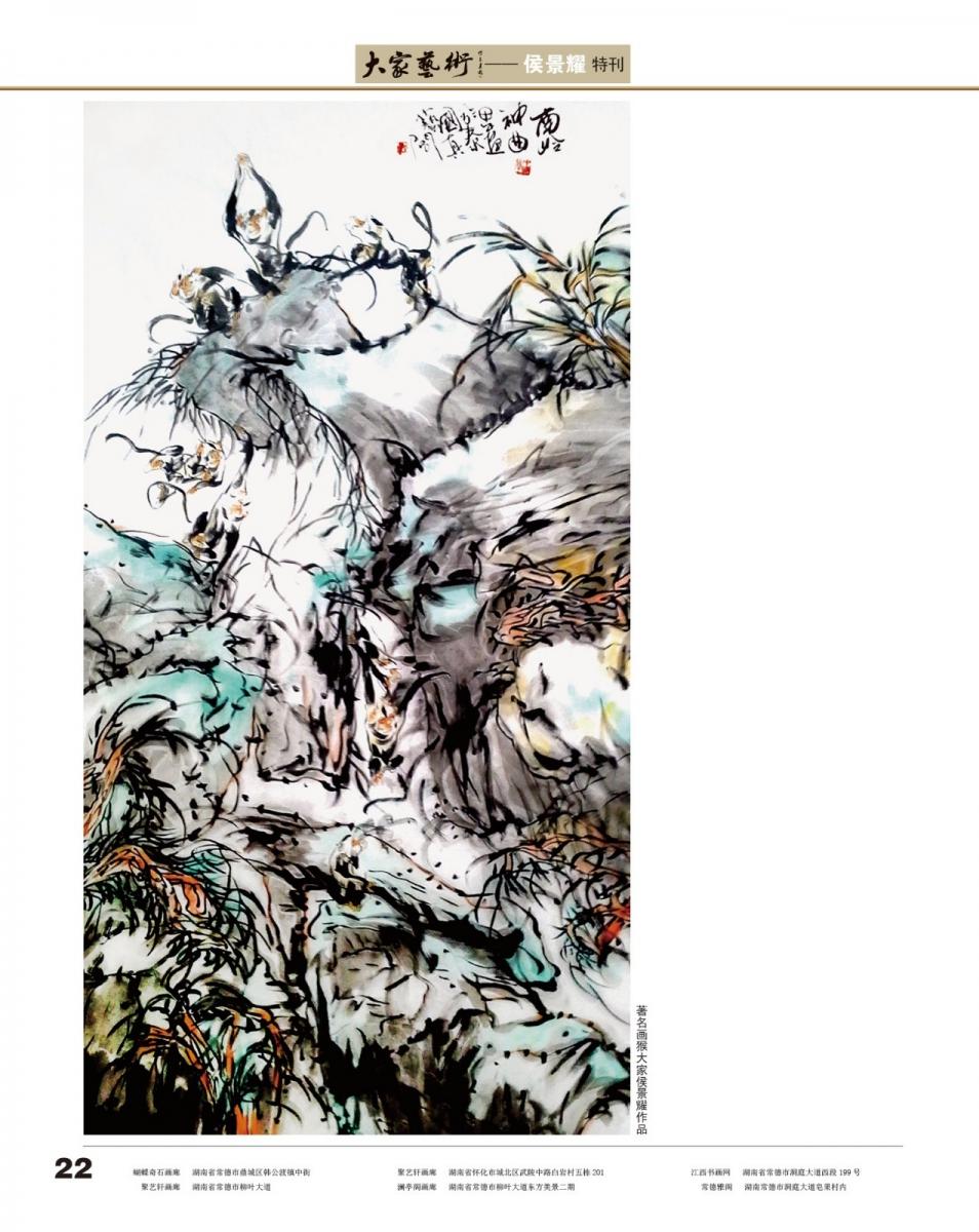 侯景耀国画艺术_图1-25