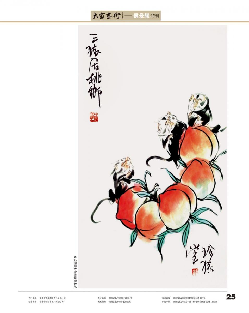 侯景耀国画艺术_图1-26