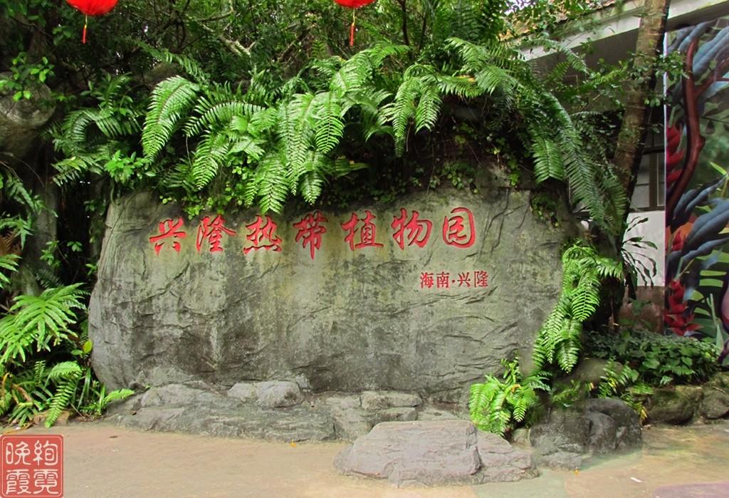 海南兴隆热带植物园_图1-1