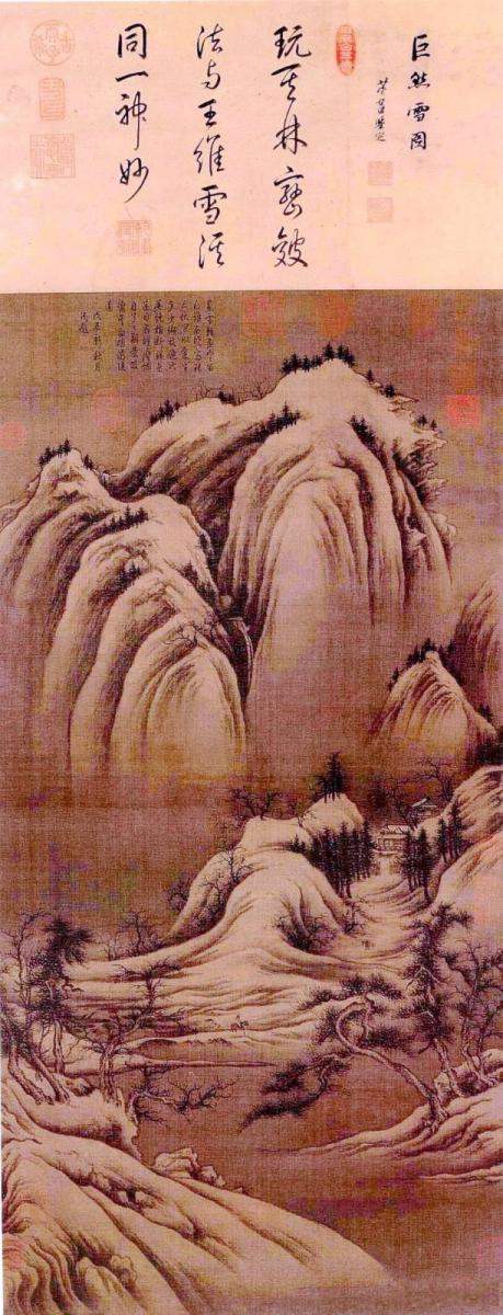 中国画·古松观止     第一部分_图1-5