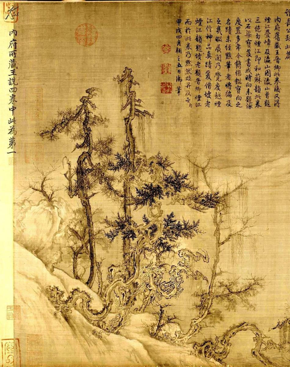 中国画·古松观止     第一部分_图1-13