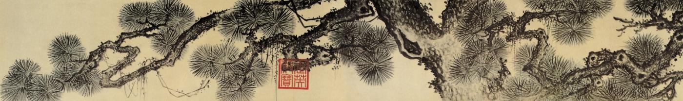中国画·古松观止     第一部分_图1-51