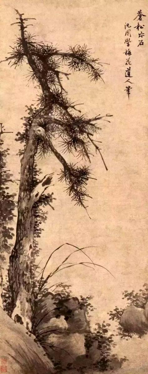 中国画·古松观止     第一部分_图1-54
