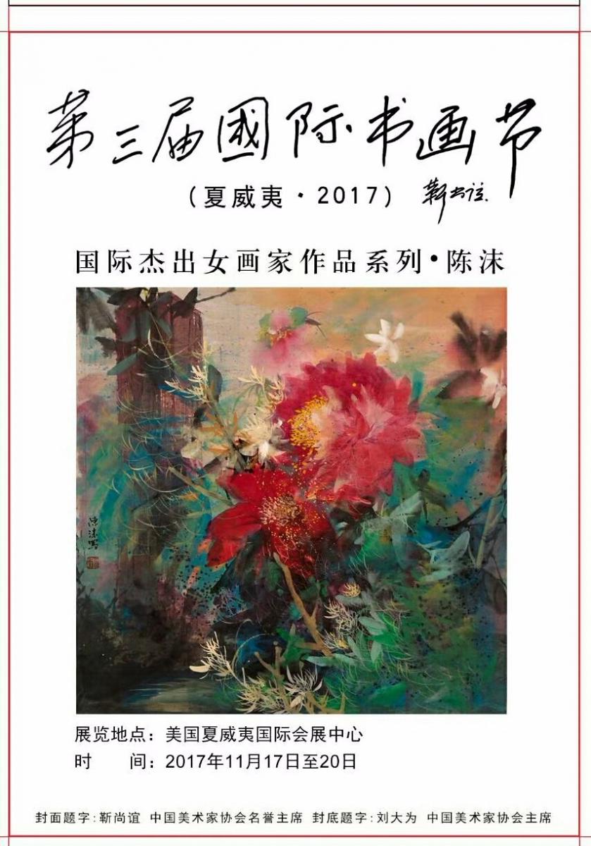 第三届国际书画节--陈沫作品明信片_图1-1