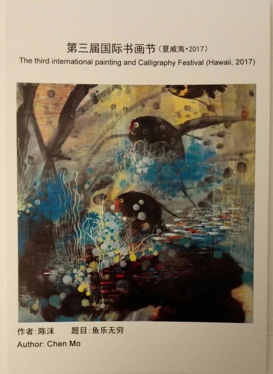 第三届国际书画节--陈沫作品明信片_图1-4