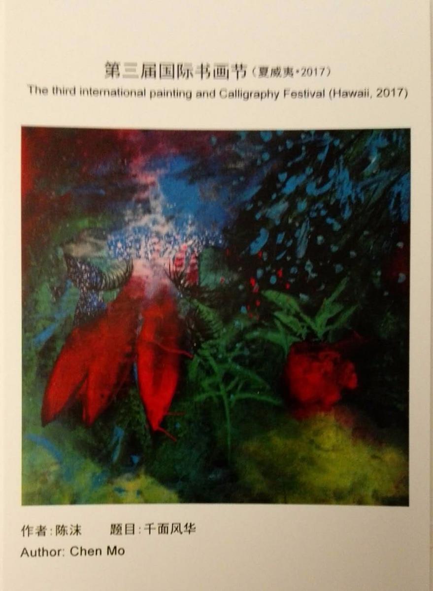 第三届国际书画节--陈沫作品明信片_图1-5