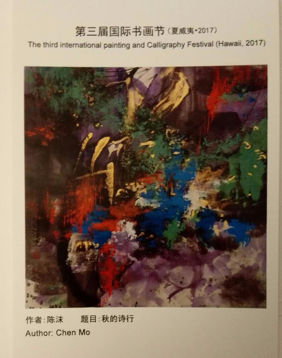 第三届国际书画节--陈沫作品明信片_图1-7