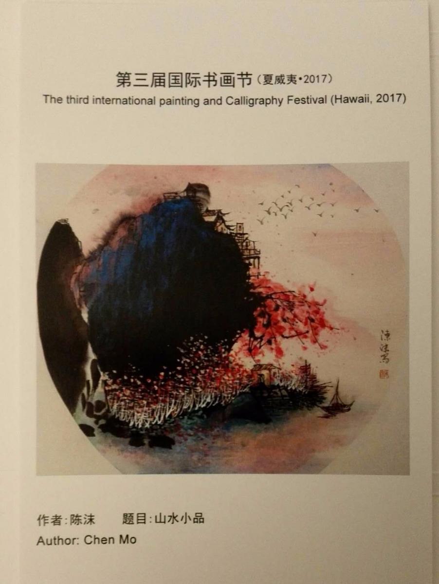 第三届国际书画节--陈沫作品明信片_图1-8