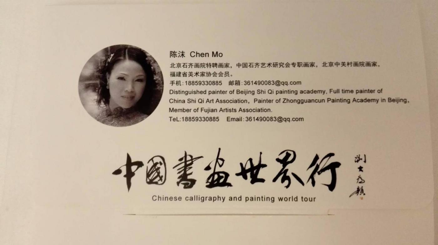 第三届国际书画节--陈沫作品明信片_图1-9