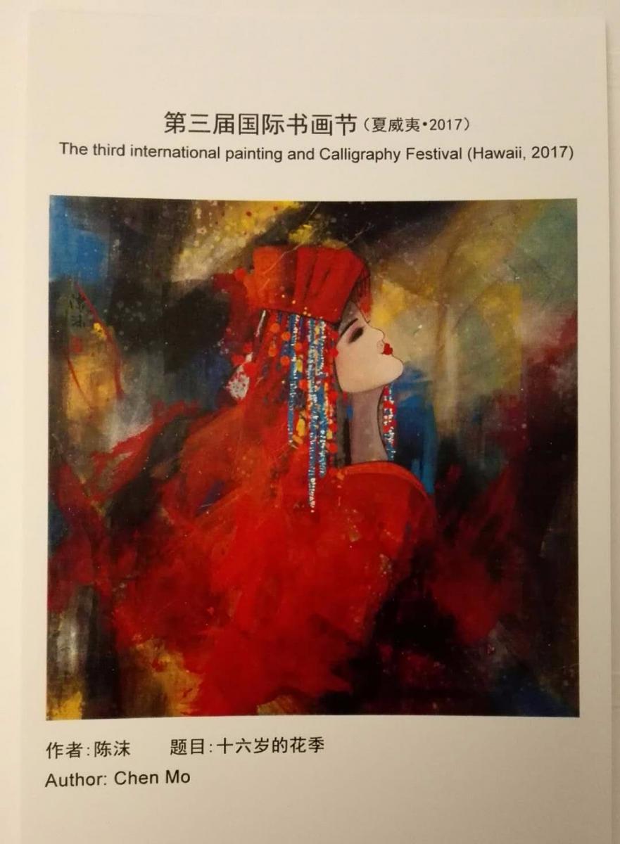 第三届国际书画节--陈沫作品明信片_图1-3