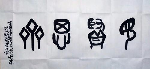 张炳瑞香大篆书法《见贤思齐》欣赏_图1-1