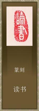 篆刻    读书_图1-1