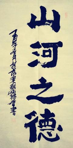 实力派画家张炳瑞香一日一字<德>系列书法欣赏_图1-1