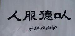 实力派画家张炳瑞香一日一字德书法系列《以德服人》欣赏(原创首发) ..._图1-1