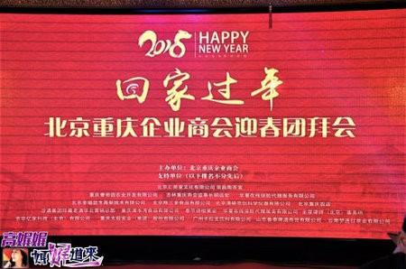 高娓娓:北京重庆企业商会迎春团拜会隆重举行_图1-1